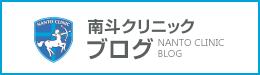 南斗クリニック ブログ