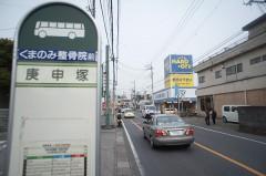庚申塚バス停からハードオフを目指します。
